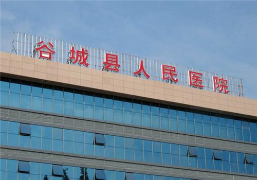 谷城县人民医院体检中心