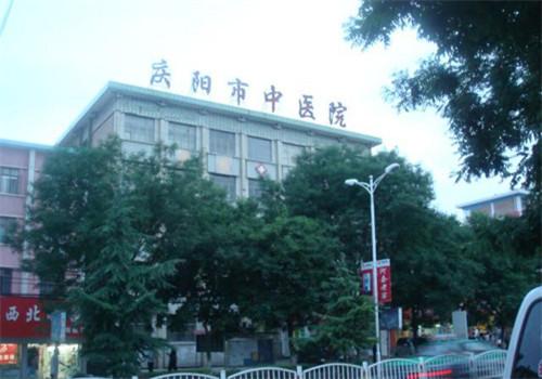 庆阳市中医院体检中心