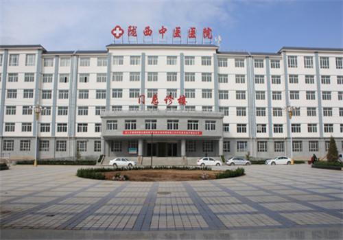 陇西县中医院体检中心