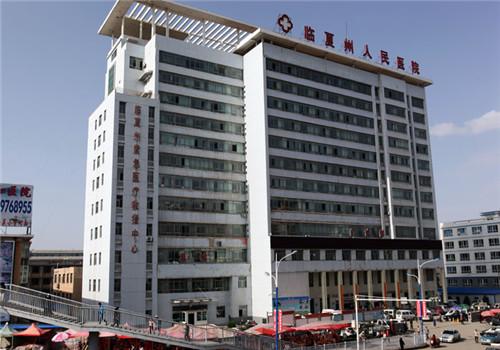 临夏州人民医院体检中心