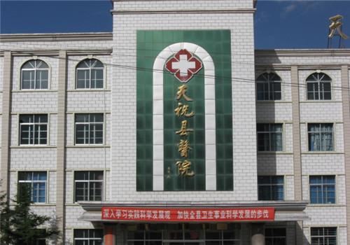 天祝县人民医院体检中心