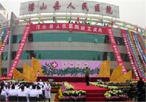 临汾市浮山县人民医院体检中心