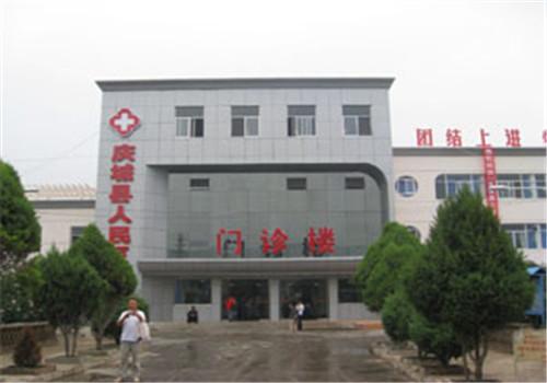 庆城县人民医院体检中心