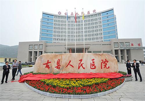 山西省古县人民医院体检中心