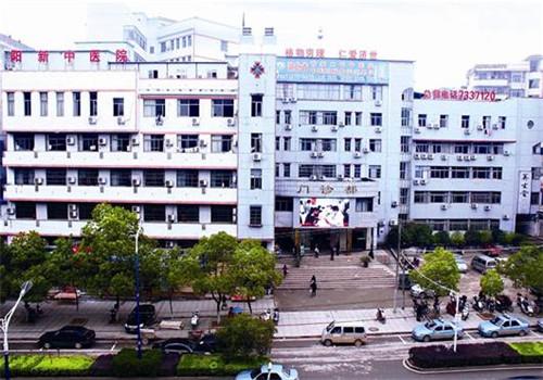 阳新县中医院体检中心