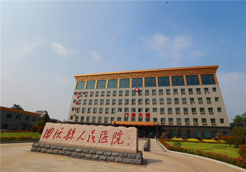 山西省曲沃县人民医院体检中心