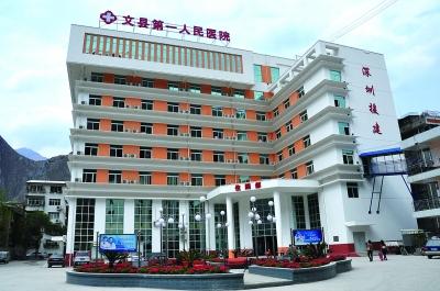 文县第一人民医院体检中心