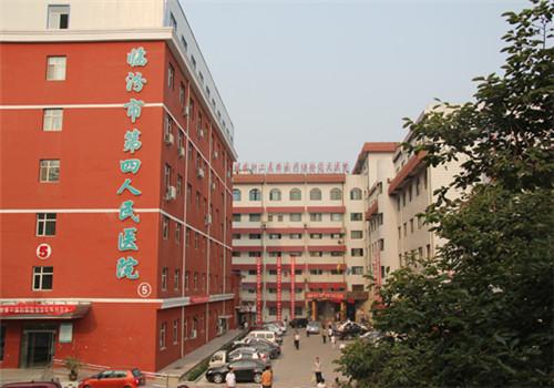 临汾第四人民医院体检中心