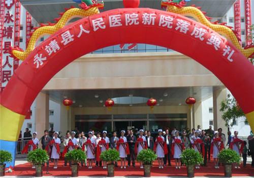 永靖县人民医院体检中心
