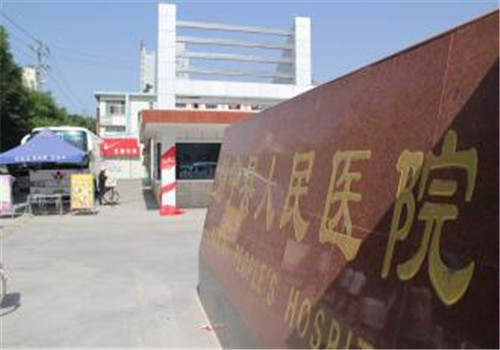 静宁县人民医院体检中心
