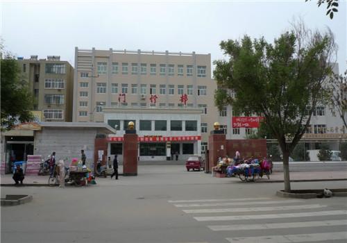 民勤县人民医院体检中心