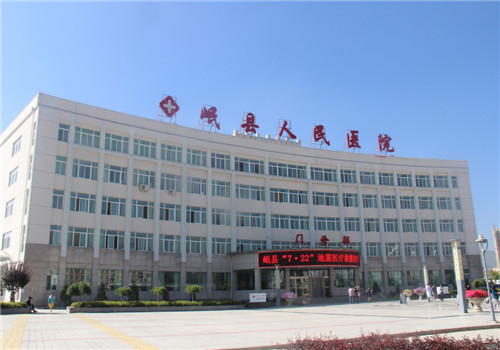岷县人民医院体检中心