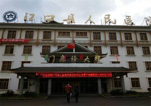 江口县人民医院体检中心
