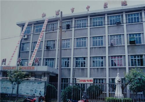 松滋中医医院体检中心