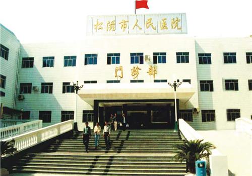 松滋人民医院体检中心