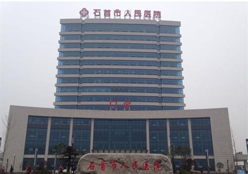 石首人民医院体检中心