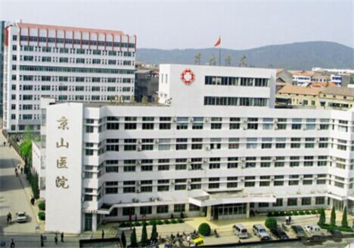 京山县人民医院体检中心