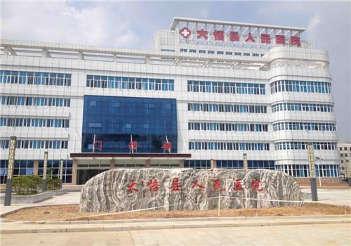 大悟县人民医院体检中心