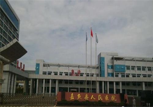 嘉鱼县人民医院体检中心