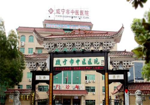 咸宁市中医院体检中心