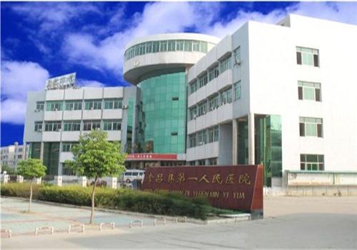 孝昌县第一人民医院体检中心