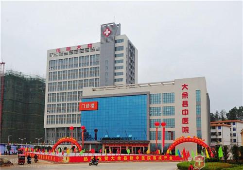 大余县中医院体检中心