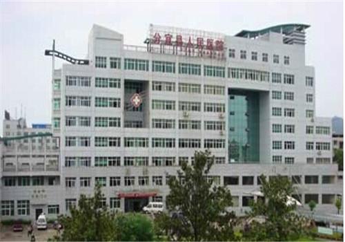 分宜县人民医院体检中心