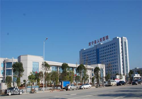武宁县人民医院体检中心