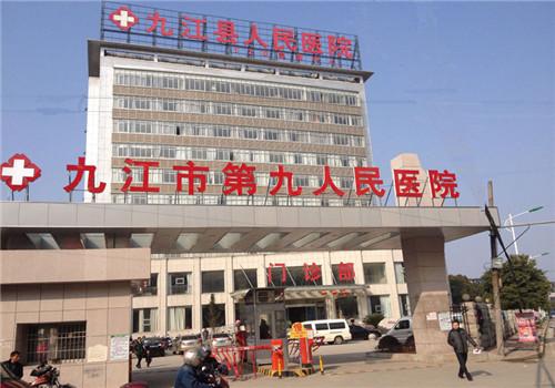 九江市第九人民医院体检中心