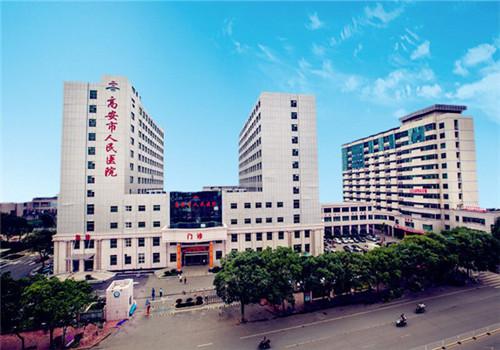 高安市人民医院体检中心