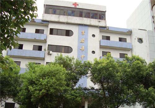 吉安县中医院体检中心