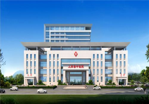 上高县中医院体检中心