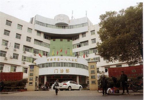 吉安市第一人民医院体检中心