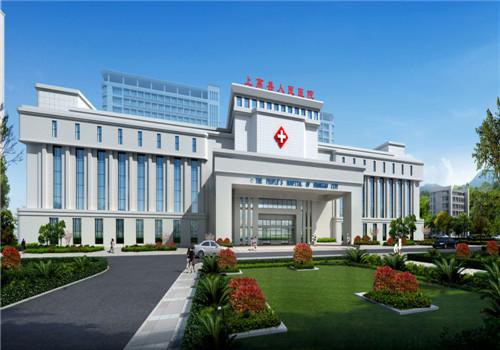 上高县人民医院体检中心