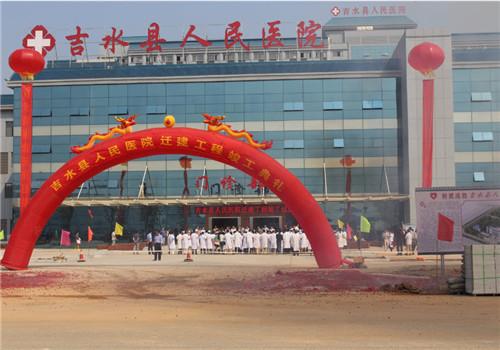 吉水县人民医院体检中心