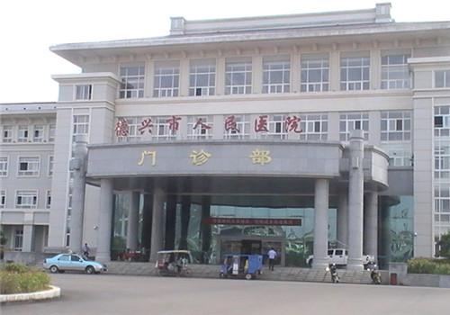 德兴市人民医院体检中心