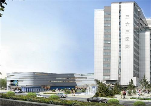 成都363医院健康体检中心