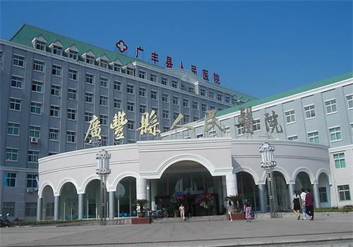 广丰县人民医院体检中心