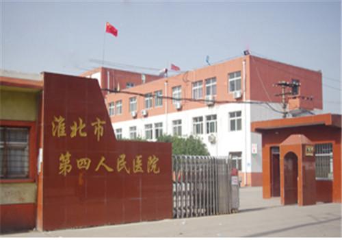 淮北第四人民医院体检中心