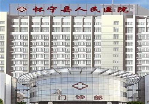 怀宁县人民医院体检中心