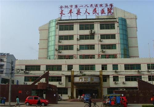 長豐縣人民醫院體檢中心