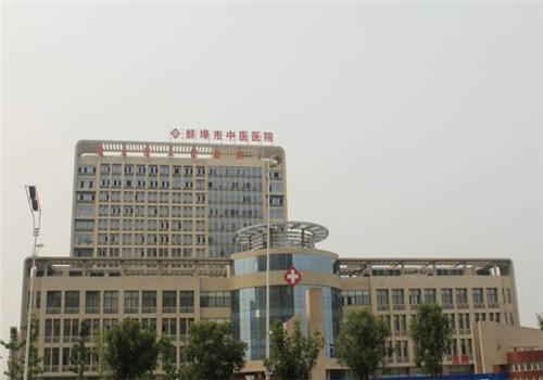 蚌埠市中医院体检中心