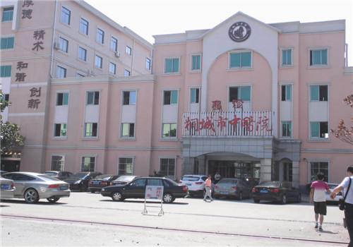 桐城市中医院体检中心
