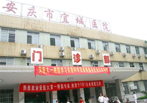 安庆宜城医院体检中心
