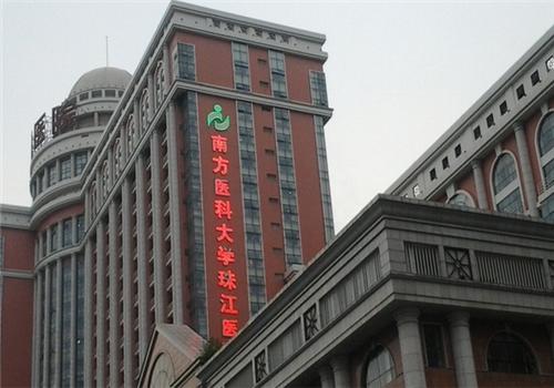南方醫科大學珠江醫院體檢中心
