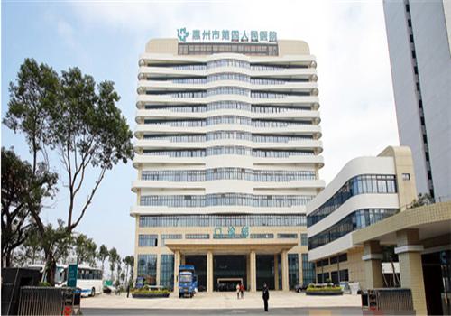 惠州第四人民医院体检中心