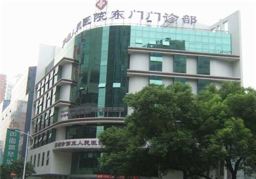 深圳第五人民医院体检中心