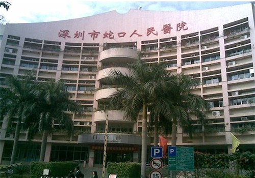 深圳蛇口人民医院体检中心