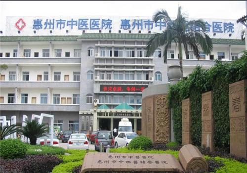 惠州中医医院体检中心