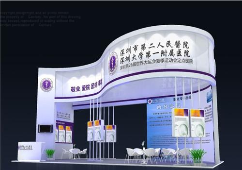 深圳市第二人民醫院體檢中心